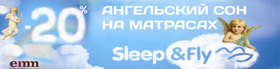 Матрасы Sleep&Fly/ Слип энд Флай