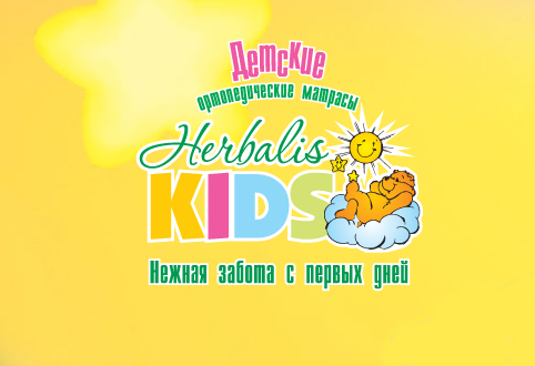 detskie-matrasy-herbalis-kids